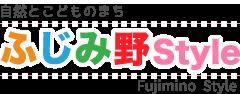 ふじみ野Style